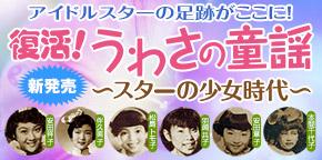 復活!うわさの童謡〜スターの少女時代〜