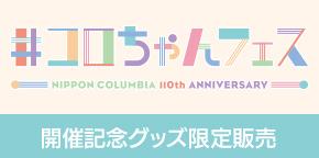 #コロちゃんフェス 開催記念グッズ限定販売
