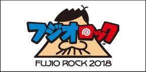 FUJIO ROCK FESTIVAL