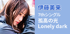 伊藤美来7thシングル「孤高の光 Lonely dark」