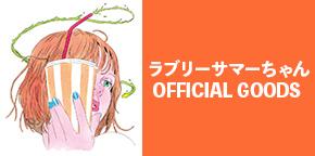 ラブリーサマーちゃん OFFICIAL GOODS