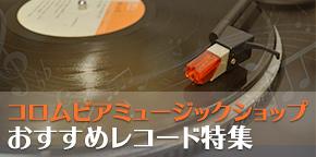 アナログレコード特集