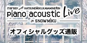 「まらしぃ with 初音ミク、鏡音リン」札幌公演 オフィシャルグッズ通販