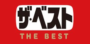 コロムビア定番シリーズ ザ・ベスト