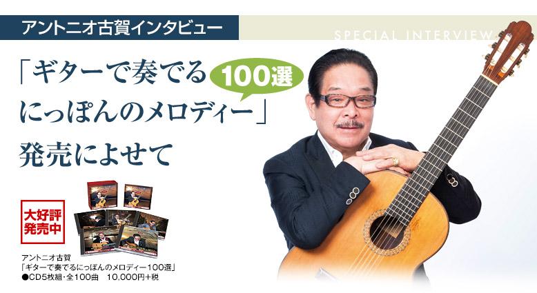 アントニオ古賀「ギターで奏でるにっぽんのメロディー100選」発売によせて