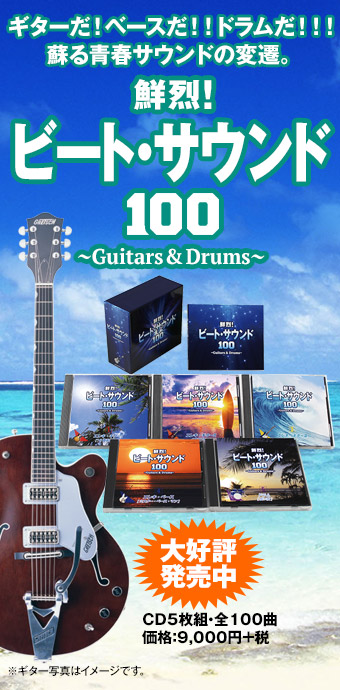 鮮烈!ビート・サウンド100〜Guitars & Drums〜