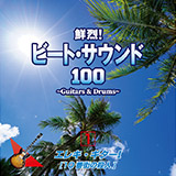 DISC-1 エレキ・ギター�T〈10番街の殺人〉