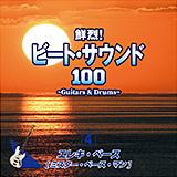 DISC-4 エレキ・ベース〈ミスター・ベース・マン〉
