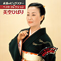DISC-1 美空ひばり BEST15