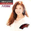DISC-10 八代亜紀 BEST15