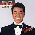 DISC-3 五木ひろし BEST15