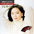 DISC-4 テレサ・テン BEST15
