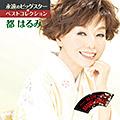 DISC-5 都はるみ BEST15