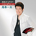 DISC-6 舟木一夫 BEST15