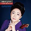 DISC-7 石川さゆり BEST15