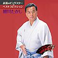 DISC-9 細川たかし BEST15