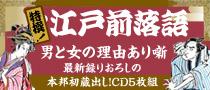 特撰!江戸前落語〜男と女の理由(わけ)あり噺〜