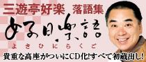 三遊亭好楽落語集-好日落語