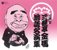 三代目 三遊亭金馬 落語名演集(CD)