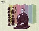 五代目 三遊亭圓楽 落語名演集