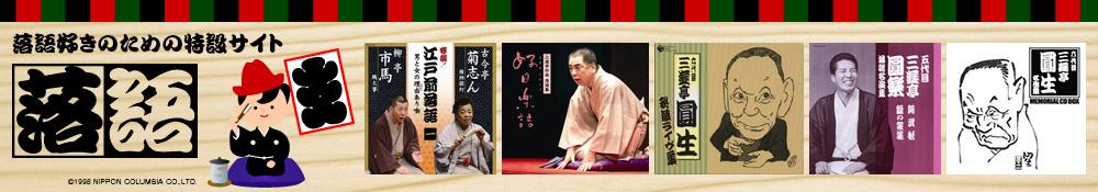 落語CD特集〜落語ファンのためのCD・DVD通販特設サイト