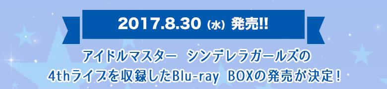アイドルマスター シンデレラガールズの4thライブを収録したBlu-ray BOXの発売が決定!