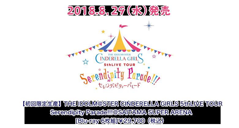 2018/8/29(水)発売