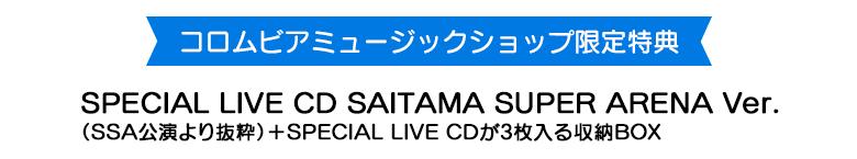 オリジナル特典 SPECIAL LIVE CD(CD3枚収納ケース付き) プレゼント!