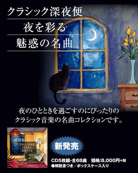 クラシック深夜便〜夜を彩る魅惑の名曲集