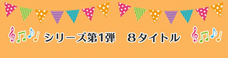 シリーズ第1弾8タイトルは7/26発売!