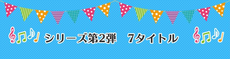シリーズ第2弾7タイトルは7/4発売!