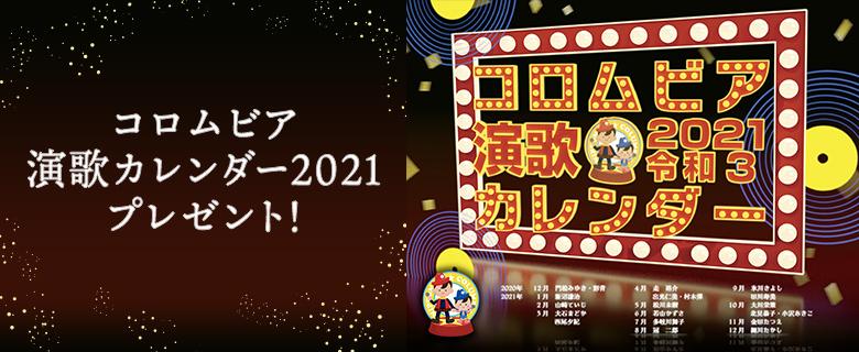コロムビア特製 演歌カレンダー2020プレゼント