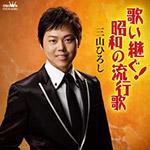 歌い継ぐ!昭和の流行歌1〜4セット