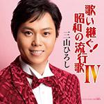 歌い継ぐ!昭和の流行歌4