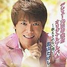 北山たけしデビュー10周年記念セット