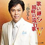 歌い継ぐ!昭和の流行歌5