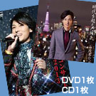 時代を超えた同い歳+山内惠介コンサート2013DVDセット