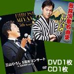ライブDVD&股旅演歌セット