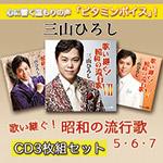 歌い継ぐ!昭和の流行歌5〜7セット