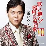三山ひろし 歌い継ぐ!昭和の流行歌7