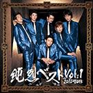 純烈ベストVol.1 2010-2015/純烈