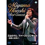 ファーストコンサート〜演歌の夜明け〜