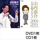 山内惠介DVDセレクション