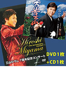 三山ひろし7周年記念コンサート+お岩木山セット