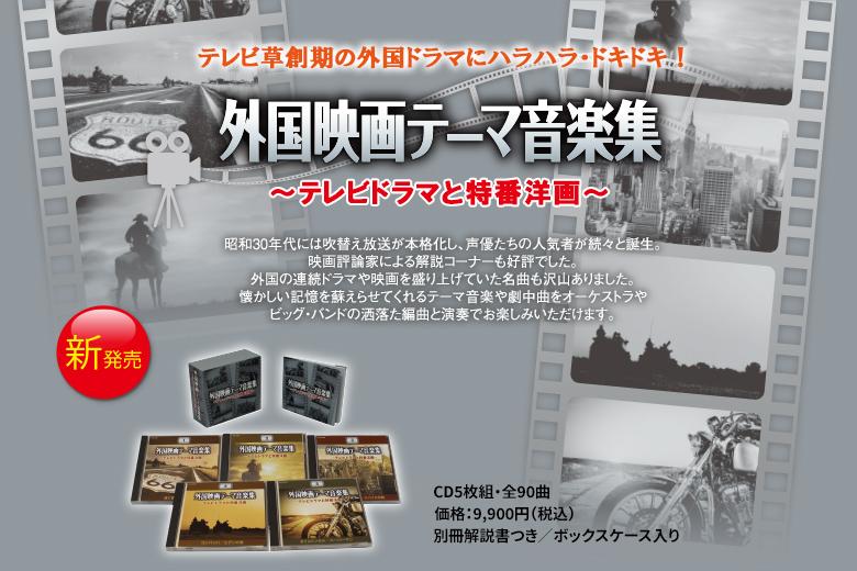 外国映画テーマ音楽集〜テレビドラマと特番洋画〜
