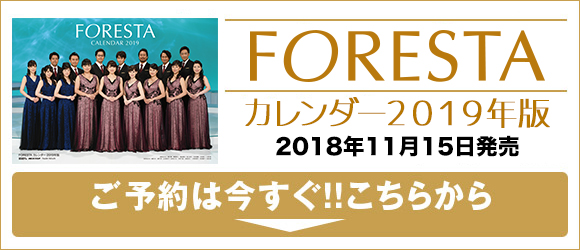 FORESTA カレンダー平成30年版