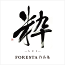 FORESTA作品集「粋(すい)」