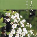 FORESTA作品集「まほろば」