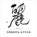 FORESTA女声作品集「麗(れい)」