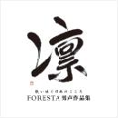 FORESTA作品集「凛(りん)」